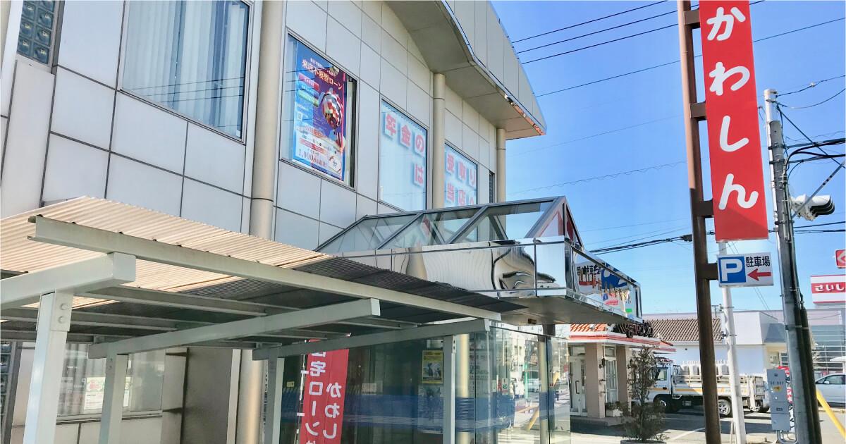 川口信用金庫宮代支店