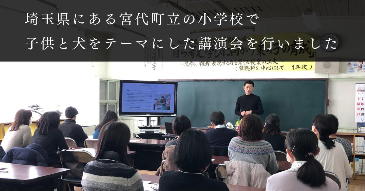 埼玉県宮代町立の小学校で子供と犬をテーマにした講演会を行いました