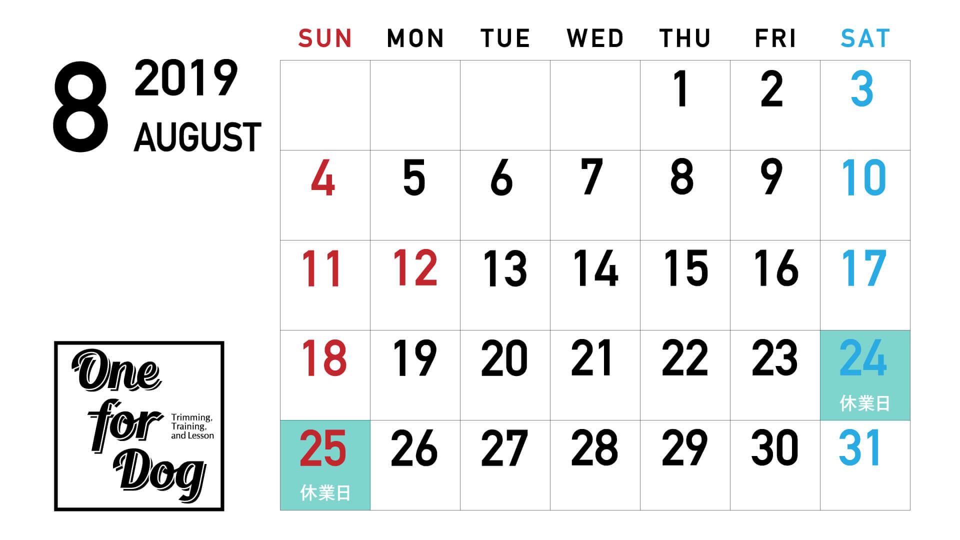 2019年8月休業日