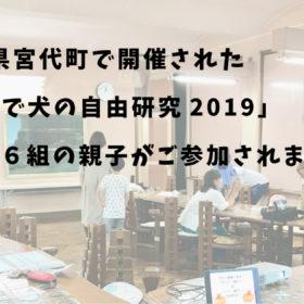 親子で犬の自由研究2019開催