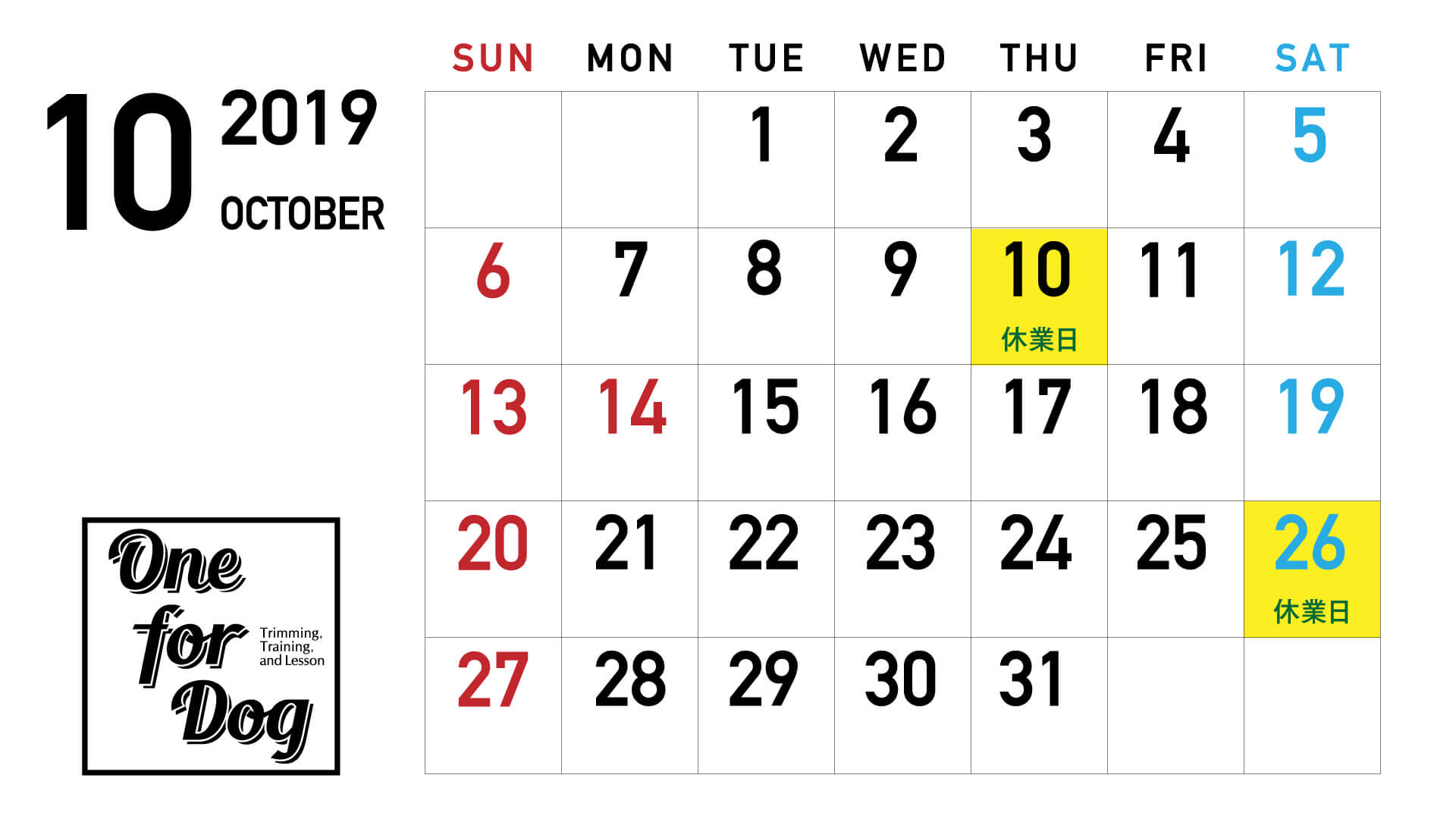 2019年10月休業日