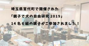 埼玉県宮代町で小学生を対象に「親子で犬の自由研究2019」を開催