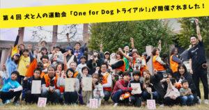 第4回犬と人の運動会OneforDogトライアル!