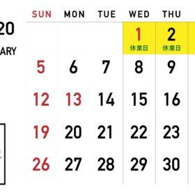 2020年1月休業日