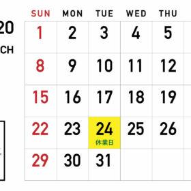2020年3月休業日