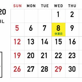 2020年4月休業日