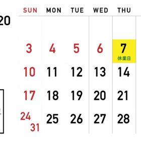 2020年5月休業日