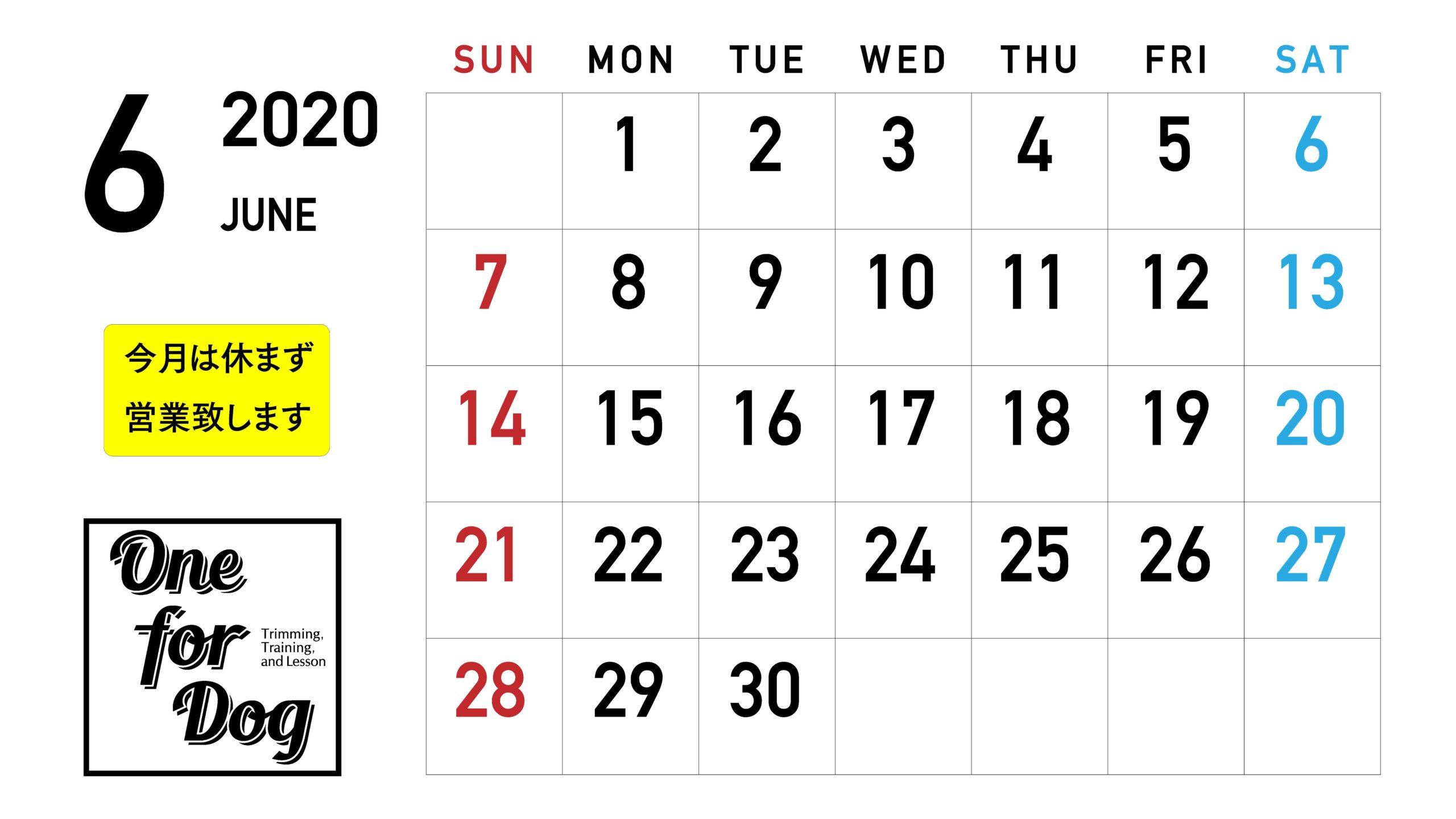 2020年6月休業日