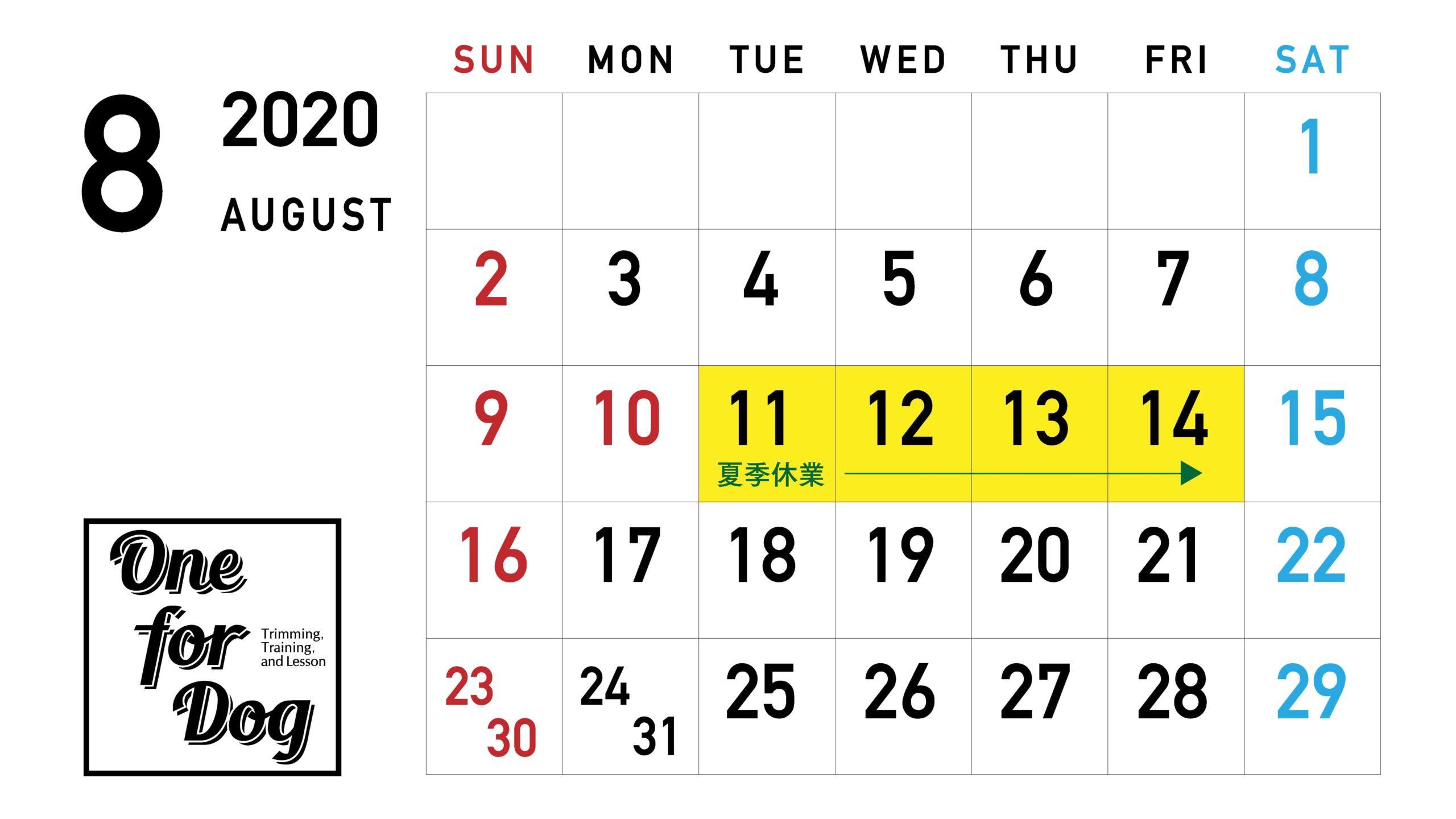 2020年8月休業日