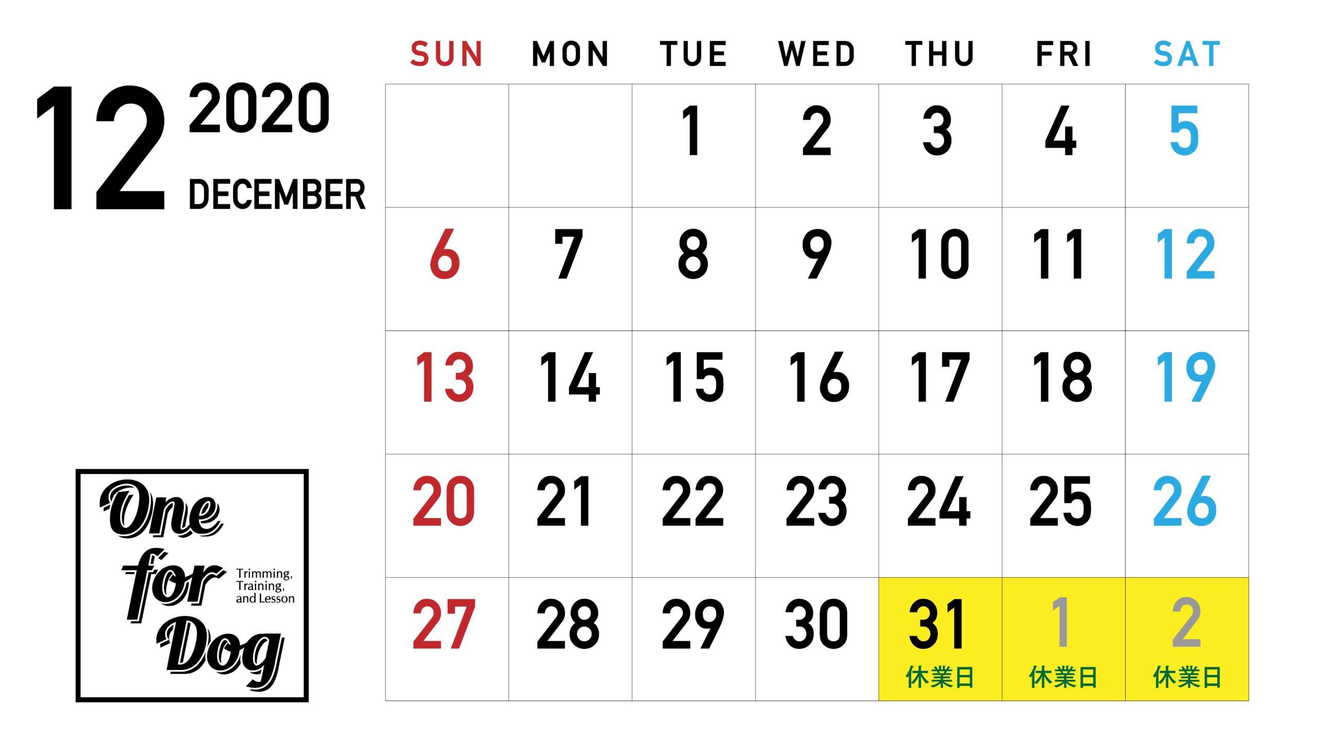 2020年12月休業日