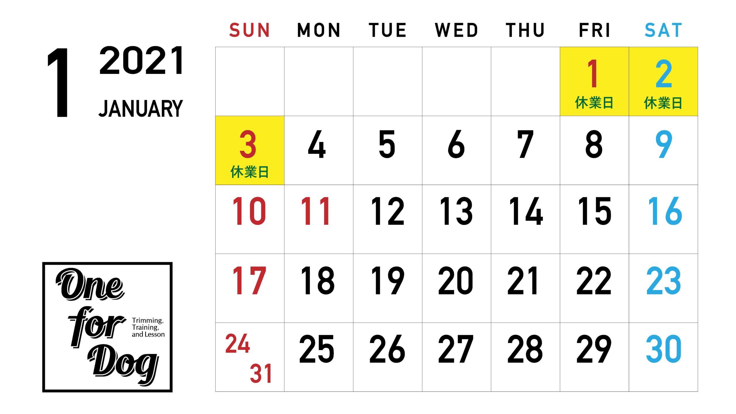 2021年1月休業日