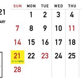 2021年2月休業日