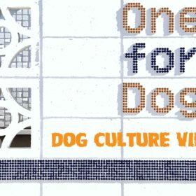 愛犬文化村