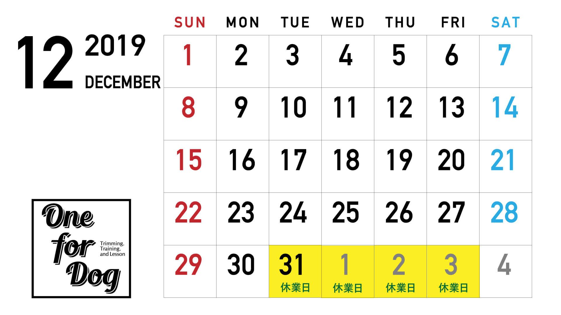 2019年12月休業日