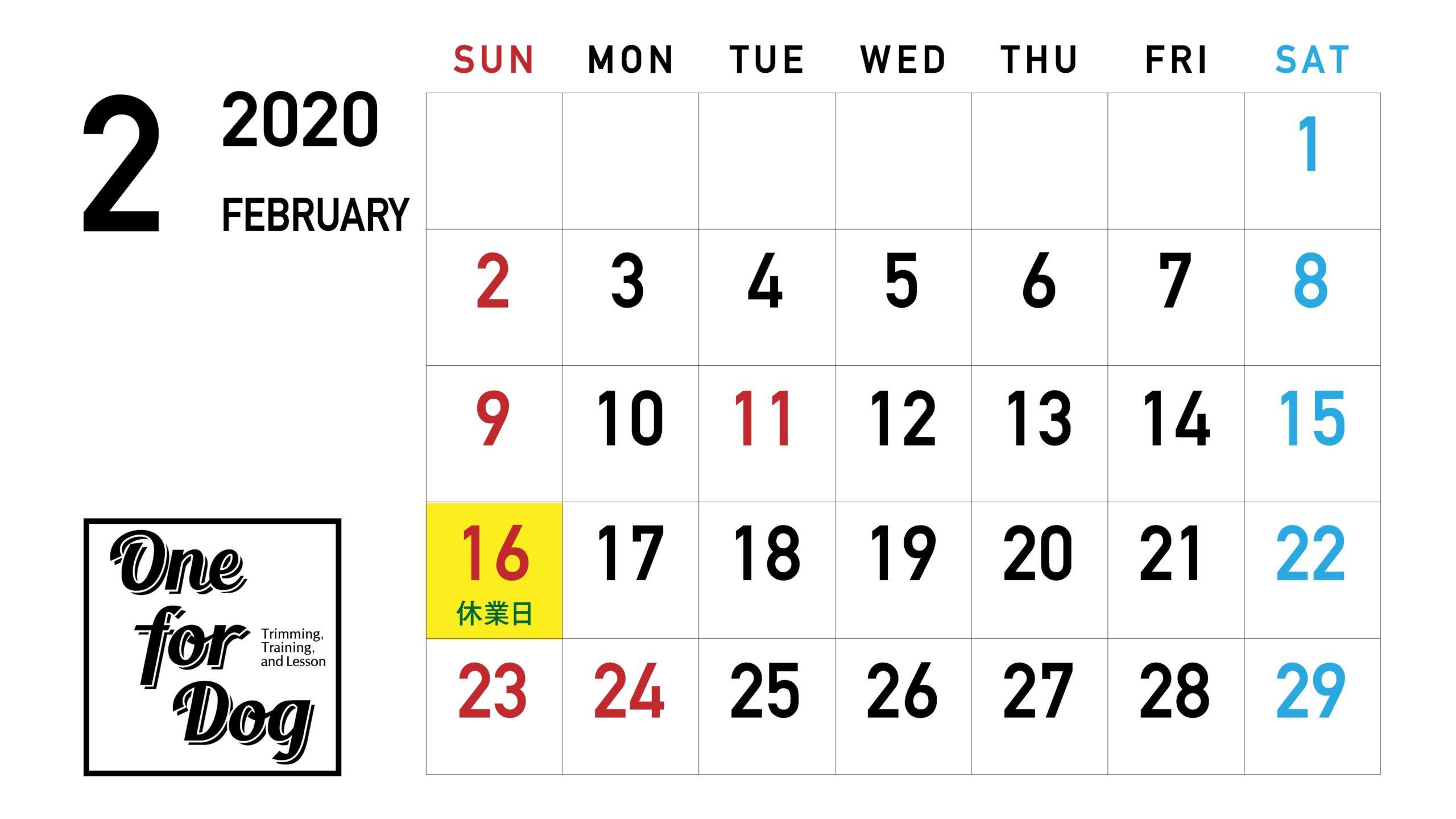 2020年2月休業日