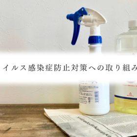 新型コロナウイルス感染症防止対策への取り組みに関して