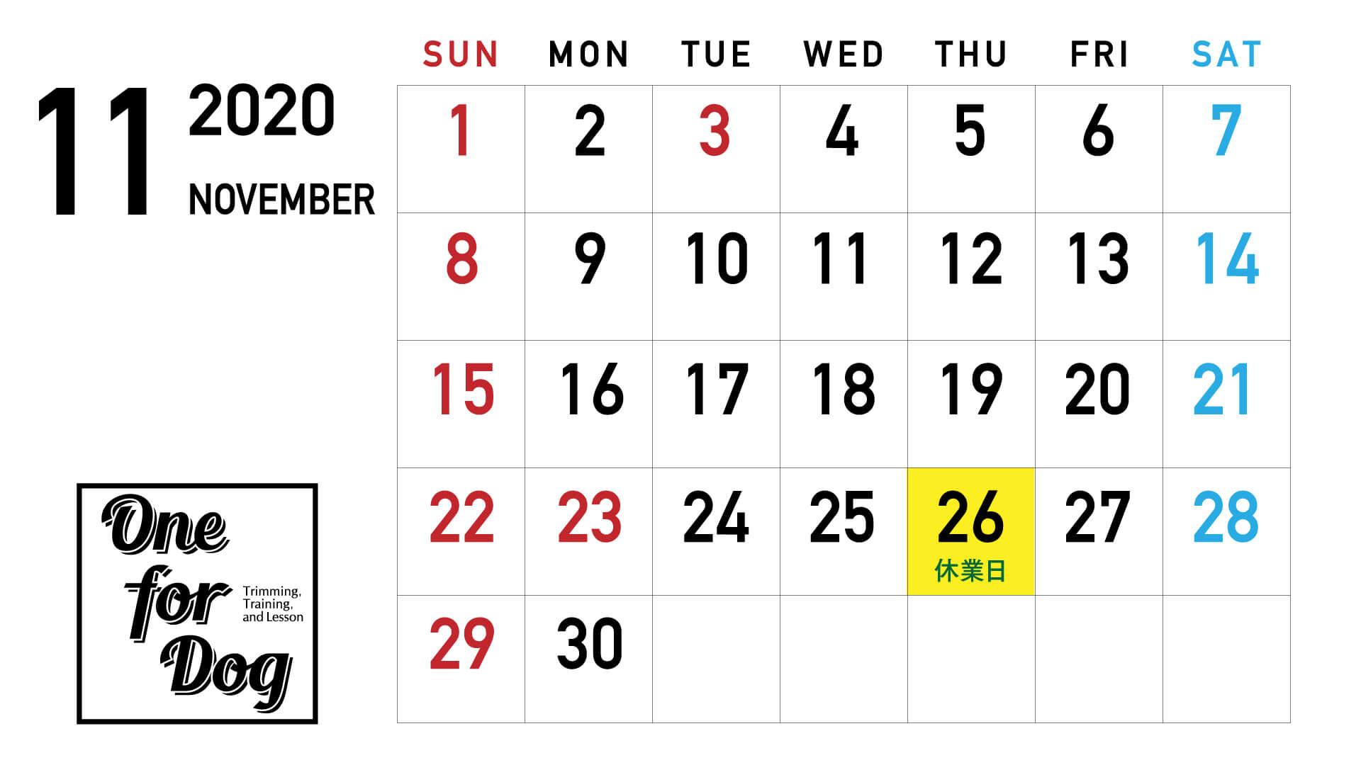 2020年11月休業日