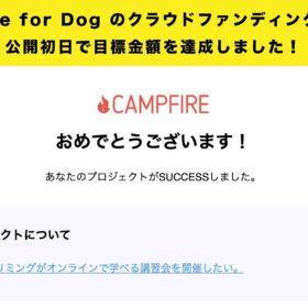 愛犬のトリミングがオンラインで学べる講習会を開催したい